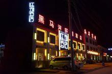 黑马河旺湖酒店