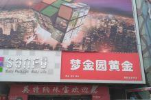 濮阳市凤凰购物广场