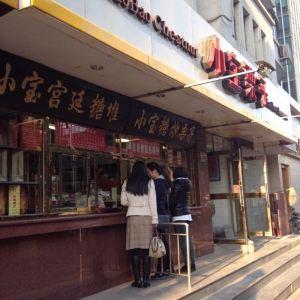 小宝栗子(西安道总店)旅游景点攻略图
