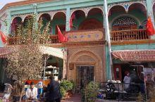 喀什百年茶馆