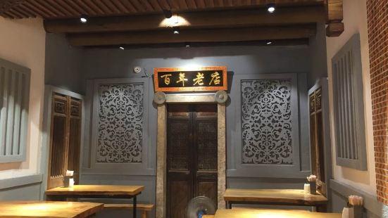邵子牙貢丸·魚丸·中華老字型大小(中山路旗艦店)