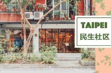 到全台北最美的社区去晃一天,好玩好吃还好买