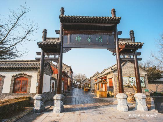 楊家埠民俗文化古村