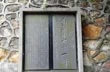 南岳第七十一峰——仙女峰,风景宜人,适合周末短途游!