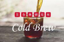 明明都是冰的,凭什么冷萃咖啡就卖得更贵?