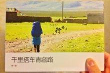 青藏线徒步穿搭