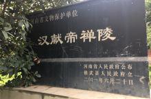 汉献帝禅陵