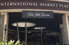 火奴鲁鲁威基基海滩国际市场
