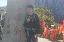 十一,華山