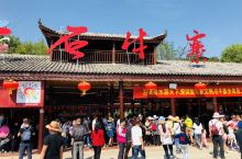 湖南平江石牛寨国家地质公园