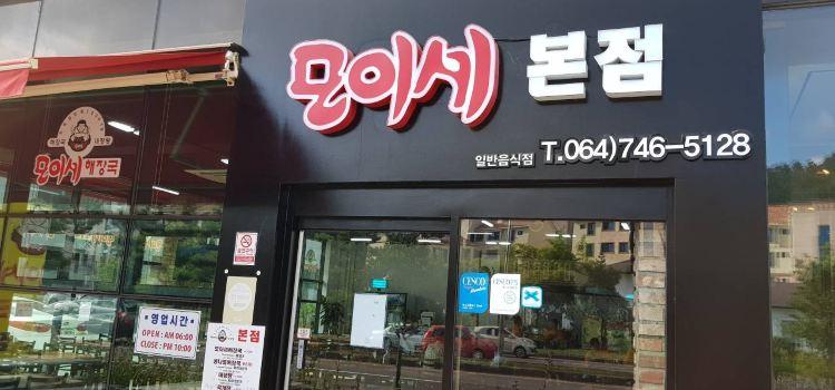 Mo I Wake Up Soup (Head Office)3