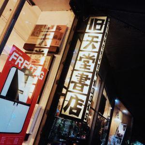 华侨城创意文化园旅游景点攻略图
