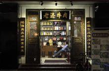 潮州最好吃的牛肉火锅在哪里