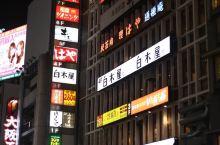 【穷游】大阪经济酒店推荐,让自己不再错过