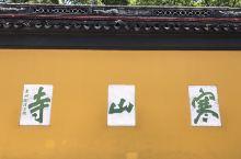 姑蘇寒山寺