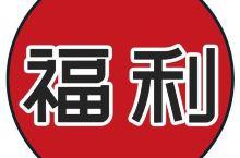 「两店通用」仅129元享原价239元诺亚方舟成人票,价格低至4.1折,错过不再有!