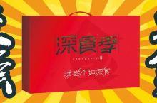 防三姑六婆最新护身符!红色Box横空出世!年货选择不再难!