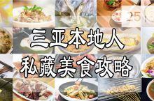 三亚当地人带你吃遍地道美食(最新2019版)