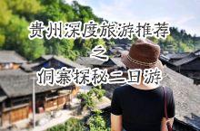 贵州深度旅游攻略,探秘侗寨两日游