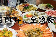 ¥118/位--苏格兰生蚝领衔!内蒙羊肉火锅+海鲜刺身无限畅刷!疯抢这席CBD酒店自助晚餐!