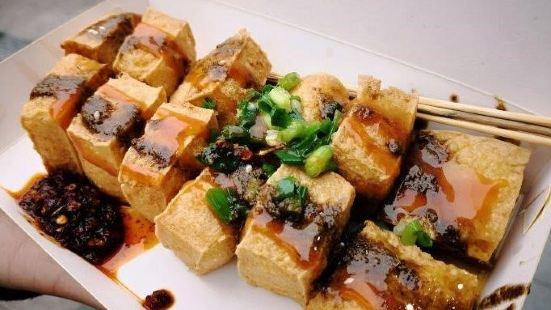臭名遠揚臭豆腐(秀峰總店)