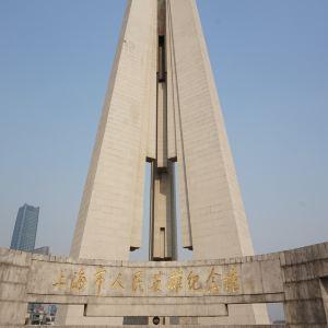 上海人民英雄纪念塔旅游景点攻略图