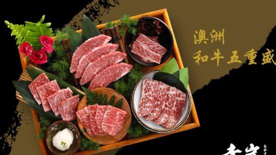 赤炭日式燒肉(世歐店)