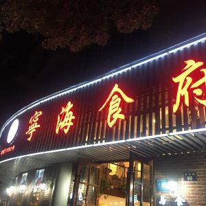 宁海食府(鼓楼孝闻店)旅游景点攻略图