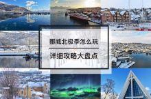 挪威北极季怎么玩,详细攻略大盘点 在北欧,只要纬度高,天气好,没有光污染,看到极光的几率都比较大,即
