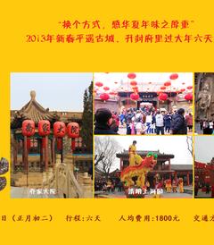 """[中国游记图片] """"换个方式,感华夏年味之厚重""""2013年新春平遥古城、开封府里过大年六天纪行。"""