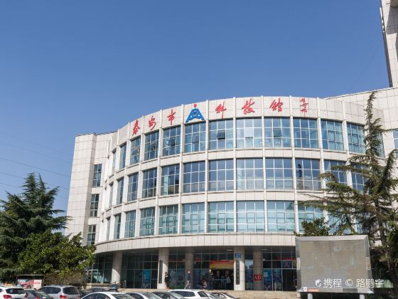 Tai'an Science & Technology Museum