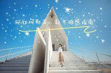 位于北戴河黄金海岸的阿那亚,北京周边首选度假地。最美的季节是夏季,也是这里一房难求的大旺季。那…不如