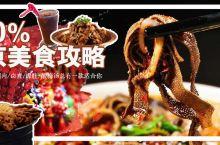 100%北京美食全攻略,超实用。