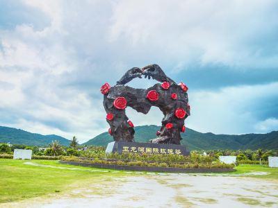 亜龍湾国際玫瑰谷