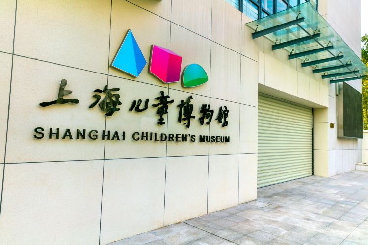 Shanghai Children's Museum