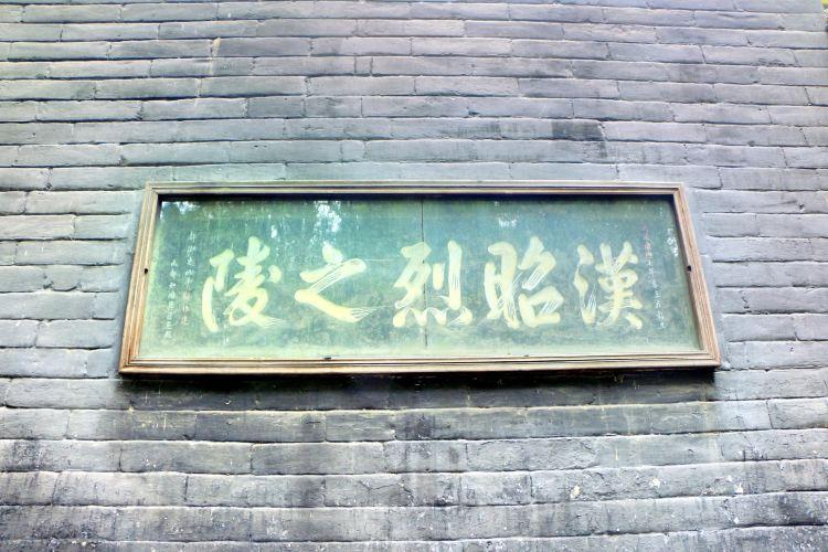 Liu Bei's Tomb1