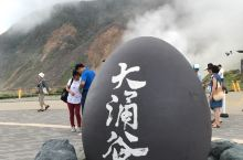 大涌谷(黑鸡蛋)