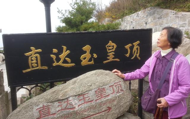 2016重阳登泰山游记