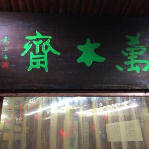 万木斋旅游景点攻略图