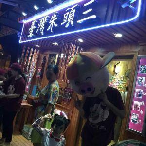 臺湾朱頭三芝麻杏仁脆肉片(福州路137店)旅游景点攻略图