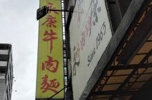 台北永康牛肉面是你来台北旅游绝对不可错过的人气美食。