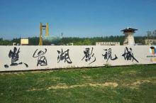 安徽淮南焦岗湖影视城