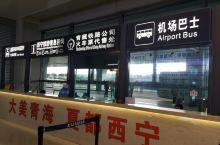 到达青海第一站曹家堡机场