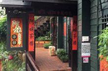 阿妹茶楼无疑是九份最著名的建筑,她的豪华和崭新在九份老街显得