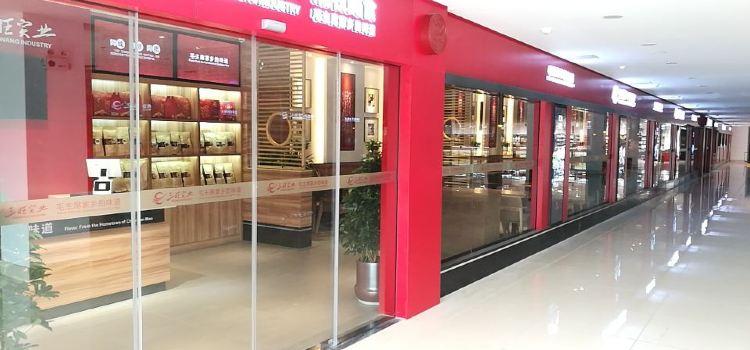 三旺紅色餐廳