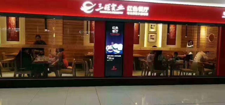 三旺紅色餐廳1