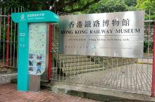 香港,大埔,铁路博物馆。