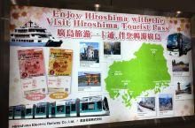 第一站,广岛机场,三原市