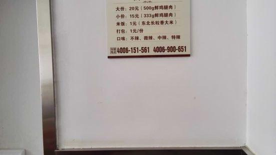 楊銘宇黃燜雞米飯(總店)