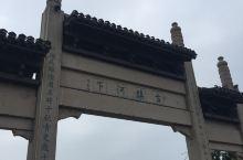 淮安河下古镇